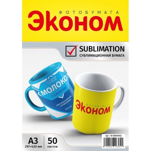 Бумага сублимационная ЭКОНОМ А3, 50 лист